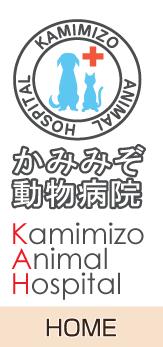 神奈川県相模原市 かみみぞ動物病院ホームページロゴ